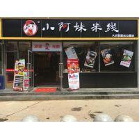 潍坊小阿妹米线加盟青州过桥米线加盟欢迎您到店实地考察