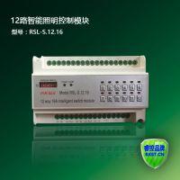 RSL-S.12.16型12路智能照明开关模块