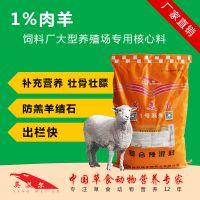绒山羊育肥核心饲料 绒山羊自配饲料用核心料