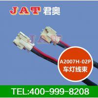 A2007H-02P车灯线束供应商动力汽车大灯连接线