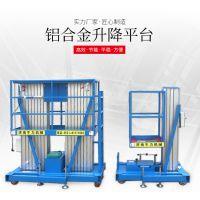 双桅柱6米8米9米10米12米铝合金升降机液压升降平台人字梯