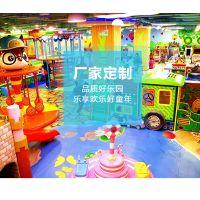 童乐源 厂家直销 百万球池 淘气球 儿童乐园淘气堡 免费设计 指导开店