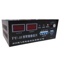 PF-15蓄电池修复机修复电池的理想设备