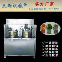 东莞久耐机械厂家供应 鞋材、箱包KPU自动配胶机、注胶机、混胶机设备