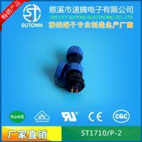 生产 防水连接器厂家 插头/插座 ST1710 2芯 10A 圆形 航空 溶接