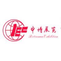 2017中国中博建博会(简称中博建博会)