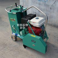 欧科小型路面切割机 混凝土马路坑槽切割机