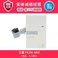 三菱PLC FX2N-4AD型模拟量输入模块 4通道 A/D模块,含17%增值税