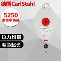 德国进口CarlStahl平衡器Kromer5200型小型系列弹簧平衡器