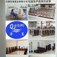 天津高扬程潜水泵-东坡高扬程潜水排污泵图片
