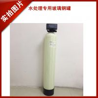 容鑫泰直径200*H1100-844玻璃钢过滤罐 地下水去泥砂过滤器厂家直销