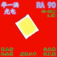高显指LED2835灯珠显指RA90以上0.5W白光高显色2835亮度55-60LM