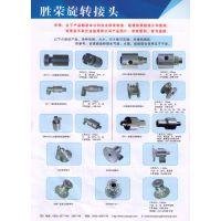 SR系列直角液压旋转接头 直通式液压旋转接头 滕州胜荣厂家生产销售