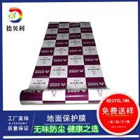 东莞德贝利厂家 写字楼走廊 楼梯 pvc地面保护膜可循环利用 可加针织棉