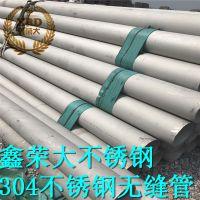 304不锈钢无缝钢管批发 国标304不锈钢无缝管