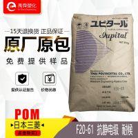 POM 日本三菱 F20-61 注塑级 耐磨高刚性增强级 电子配件pom供应