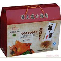 烧鸡礼盒专业定做烧鸡礼品箱食品包装箱厂家
