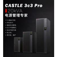 虎林山特城堡3C3PRO20KS 20KVA/18KW深圳山特
