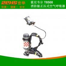 霍尼韦尔T8500消防空气呼吸器6.8L/9L新3C认证空气呼吸器价格|厂家促销
