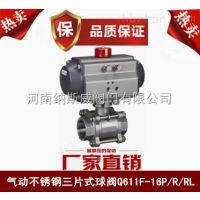 郑州气动不锈钢三片式球阀Q611F厂家,纳斯威气动不锈钢球阀价格