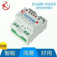 4路16A智能开关控制继电器模块灯光照明控制系统CAN总线