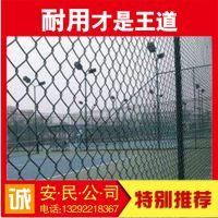 安民定制 勾花防护网 编织网球场围栏 组装笼式球场围界可定做