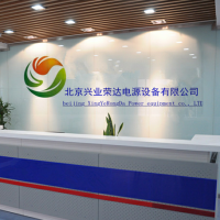北京兴业荣达电源设备有限公司