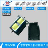 东莞斯凡厂家直销 SF-K0735-01汽车充电桩、电插头电磁铁