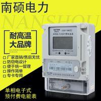 厂家直销DDSY1886型电子式单相插卡预付费电能表IC卡卡式电表