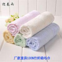 山东抗菌竹纤维毛巾厂家直销 素色断档竹纤维毛巾家用面巾