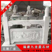 九龙星石材手工雕刻 汉白玉石栏杆 石雕栏板 石栏杆订做 青石栏杆子