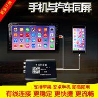 众智CHEV000039车载同屏器 安卓手机 苹果手机有线同屏器高清 音视频传输推送宝