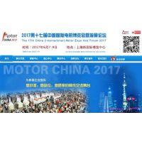第十八届中国国际电机博览会暨发展论坛