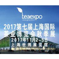 2017第七届上海茶博会秋季展