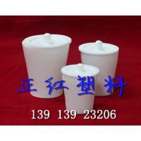 供应PTFE聚四氟乙烯坩埚50ml价格正红厂家规格