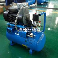小型无油空压机 上海空压机厂家 检测配套无油空压机 彼迪供