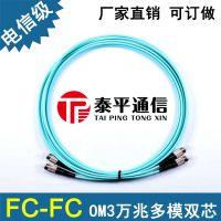 FC万兆光纤跳线,3米FC-FC双工万兆多模双芯OM3光纤跳线尾厂家