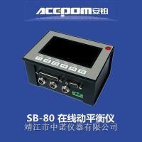SB-80砂轮现场动平衡仪SB-80现场动平衡仪转速范围是多少