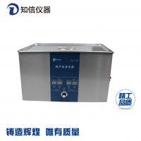 知信仪器一体式ZX-500DE单频超声波清洗机22L 清洗效果强劲