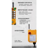 代理台湾禹鼎工业遥控器F24-8S 8点单速+启动/电铃+急停 正品遥控器
