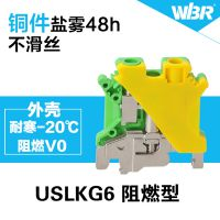 厂家接线端子直销,望博USLKG-6,成套通用导轨式端子排,USLKG对地接线连接器