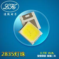 贴片式led灯珠2835灯珠白光0.5w 55-60lm三安芯片连凯电子
