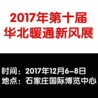 2017第10届河北室内新风、空气净化及水净化展览会