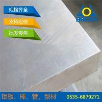 烟台20mm6061铝板 合金铝板供应 模具铝板