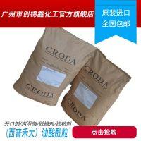 优级品塑料开口剂,爽滑剂 西普油酸酰胺 301-02-0