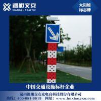 太阳能警示柱制作交通安全防护湘旭交安加工定制