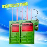 余姚市半自动尼龙袋打包机 启航牌立式双缸大铁桶压块机 20吨皮革废料压包机厂家