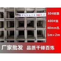 【供应304钢丝网 不锈钢碰焊网 深加工焊接网片 】
