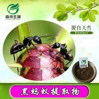 黑蚂蚁提取物10:1/玄驹提取物 森冉生物现货供应