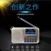 快乐相伴太阳能插卡收音机L-388 便携式音箱老人收音机晨练